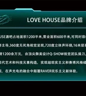 LOVE HOUSE酒吧 | 这是一篇没有创意的招募链接