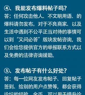 项城论坛App常见问题解答